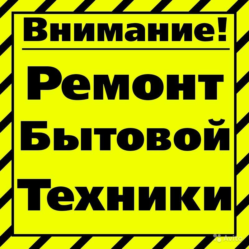 Ремонт бытовой техники и электроники в Дзержинске